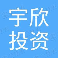 湖南宇欣投资有限公司