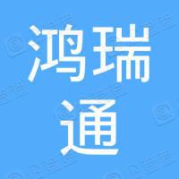 深圳前海鸿瑞通实业有限公司
