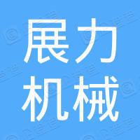 台州展力机械有限公司