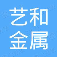 深圳市艺和金属制品有限公司