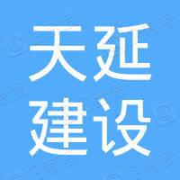 河南天延建设集团有限公司