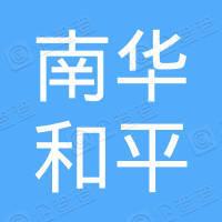 南华和平医院管理(湖南)有限公司