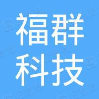 福群科技(东莞)有限公司