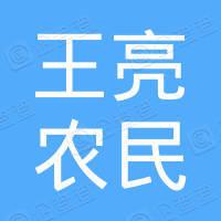 新宾满族自治县榆树王亮农民专业合作社