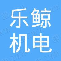 台州乐鲸机电有限公司