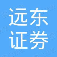 上海远东证券有限公司