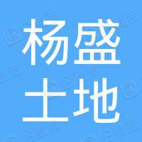 平湖市杨盛土地专业合作社