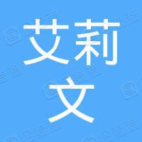 深圳市艾莉文科技有限公司