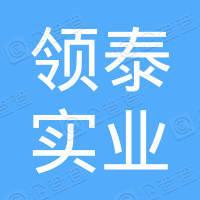 领泰实业(深圳)有限公司