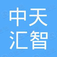 青岛中天汇智知识产权代理有限公司