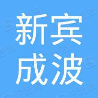 新宾满族自治县成波农作物种植专业合作社