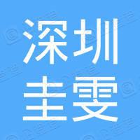 深圳圭雯科技开发有限公司