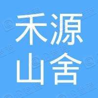 郴州市禾源山舍化妆品经营部