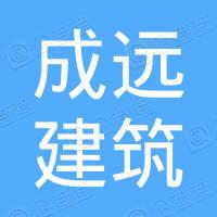 沈阳成远建筑劳务有限公司