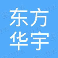 东方华宇资本管理有限公司
