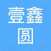 成都壹鑫圆科技有限责任公司