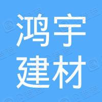 枞阳县鸿宇建材商贸有限公司