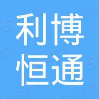 北京利博恒通文化发展有限公司
