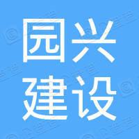 杭州园兴建设有限公司