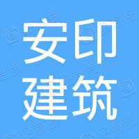 河南安印建筑装饰工程有限公司