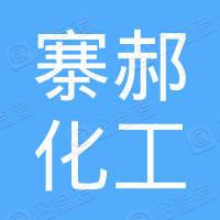 山东省博兴县寨郝化工厂