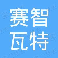 杭州赛伯乐瓦特投资合伙企业(有限合伙)