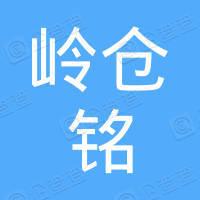 四川岭仓铭科技有限公司