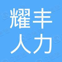 广州耀丰人力资源服务有限公司天河分公司