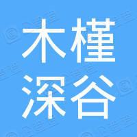 四川省木槿深谷科技有限公司