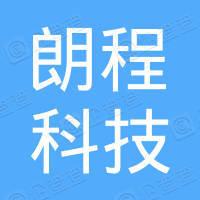 云南朗程科技有限公司