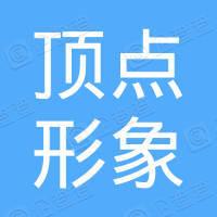 郑州顶点形象设计有限公司