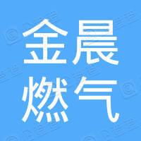 简阳金晨燃气有限公司杨家经营部