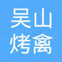 杭州吴山烤禽有限公司
