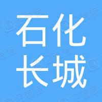 中国石化长城高级润滑油公司山西业务代理处