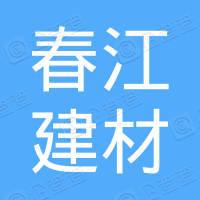 枞阳县春江建材销售有限公司