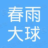 盘锦春雨大球盖菇专业合作社