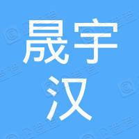 抚顺晟宇汉保健品销售有限公司