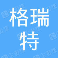 格瑞特(深圳)医疗器械有限公司