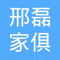 太康县邢磊家俱销售中心