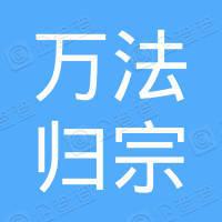 天津市万法归宗有限责任公司