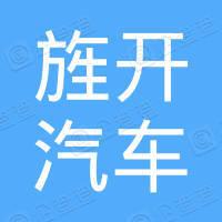 旌开汽车科技(上海)有限公司