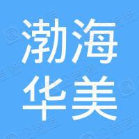 共青城渤海华美一期投资中心(有限合伙)