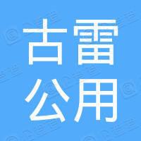 漳州市古雷公用事业发展有限公司