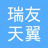 深圳市瑞友天翼科技有限公司