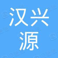 大连汉兴源国际贸易有限公司