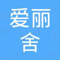 沈阳爱丽舍商贸有限公司