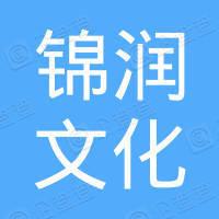 沈阳锦润文化传媒有限公司