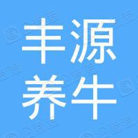 新宾满族自治县丰源养牛专业合作社