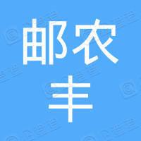 清原满族自治县邮农丰农作物种植专业合作社石阳村分社
