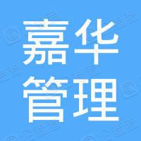 滁州嘉华管理咨询合伙企业(有限合伙)